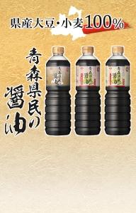 青森県民の醤油